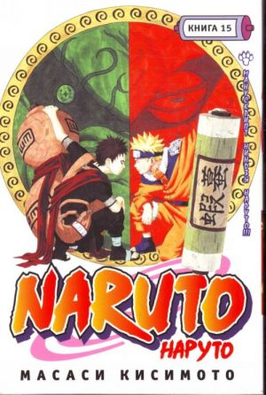 Naruto. Kn. 15. Manuskript nindzja Naruto