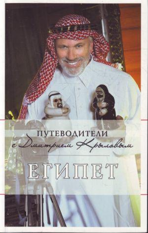 Египет: путеводитель. 2-е изд.