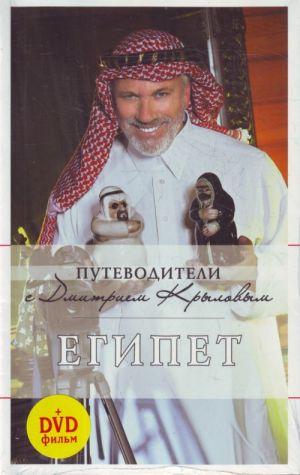 Egipet: putevoditel. 2-e izd. (+DVD)