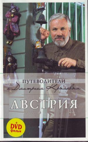 Avstrija: putevoditel. 2-e izd. (+DVD)