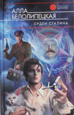 Orden Stalina