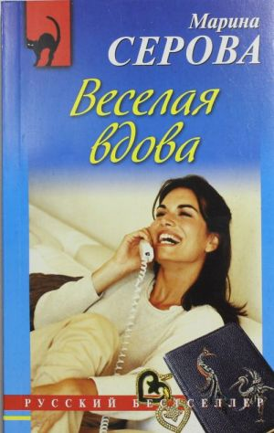 Veselaja vdova