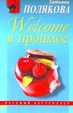 Welcome v proshloe: roman