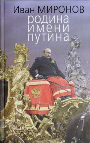 Rodina imeni Putina