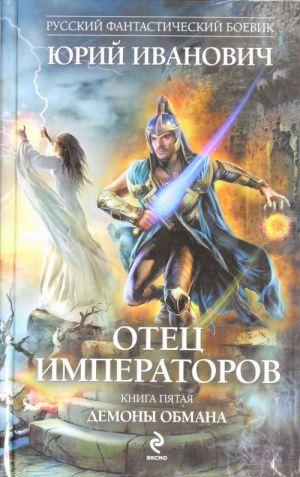 Отец императоров. Книга пятая. Демоны обмана
