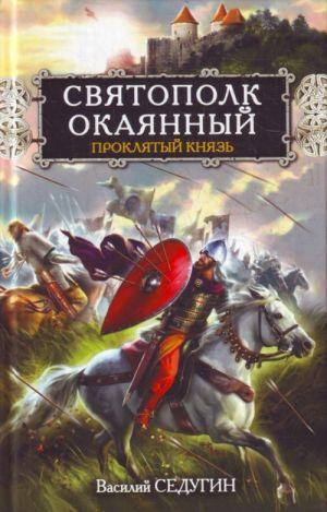 Святополк Окаянный. Проклятый князь