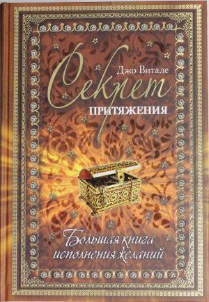 Sekret pritjazhenija: bolshaja kniga ispolnenija zhelanij