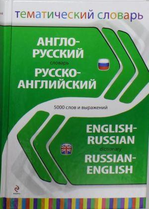 Anglo-russkij russko-anglijskij tematicheskij slovar. 5 000 slov i vyrazhenij