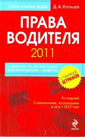 Prava voditelja 2011. S izmenenijami, vstupajuschimi v silu s 2012 goda