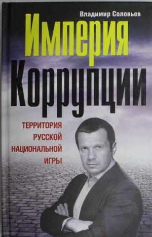 Imperija korruptsii. Territorija russkoj natsionalnoj igry