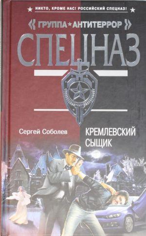 Kremlevskij syschik