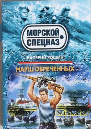 Marsh obrechennykh