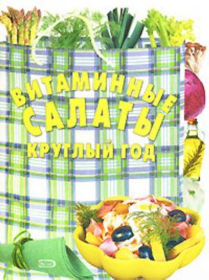 Vitaminnye salaty kruglyj god.