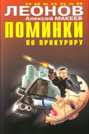 Поминки по прокурору: романы.