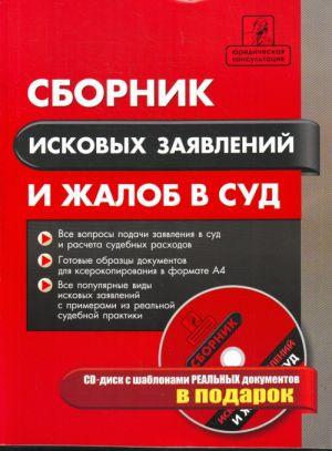 Сборник исковых заявлений и жалоб в суд  + CD-диск