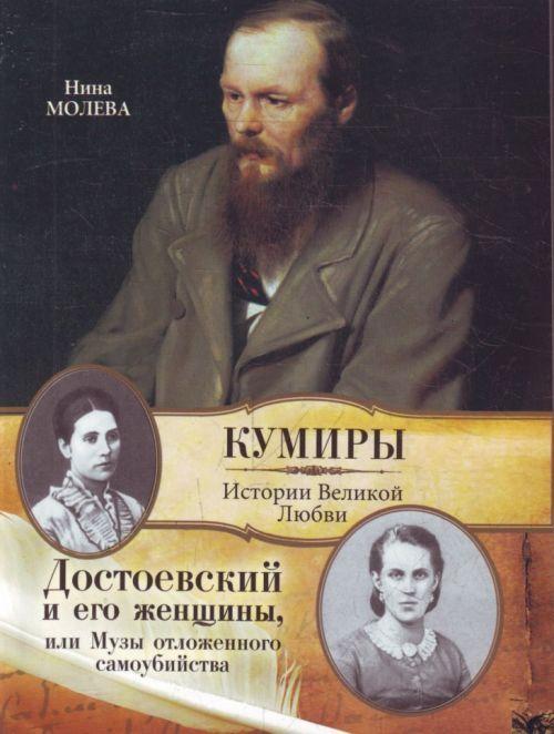 Dostoevskij i ego zhenschiny, ili  Muzy otlozhennogo samoubijstva.
