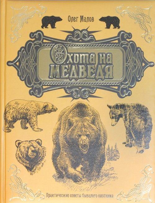 Okhota na medvedja