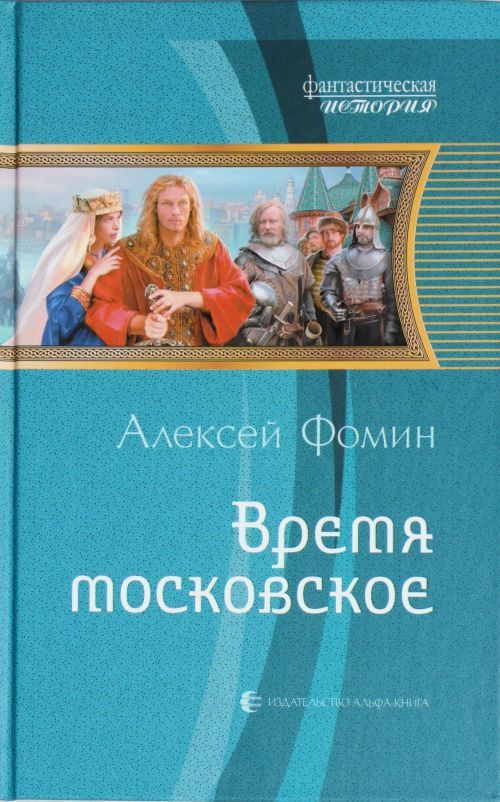 Vremja moskovskoe