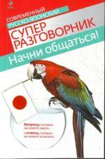 Nachni obschatsja! Sovremennyj russko-japonskij superrazgovornik