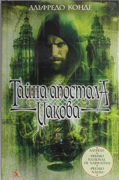 Tajna apostola Iakova