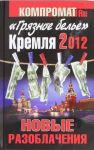 """""""Grjaznoe bele"""" Kremlja 2012. NOVYE RAZOBLACHENIJa. Kniga vtoraja"""