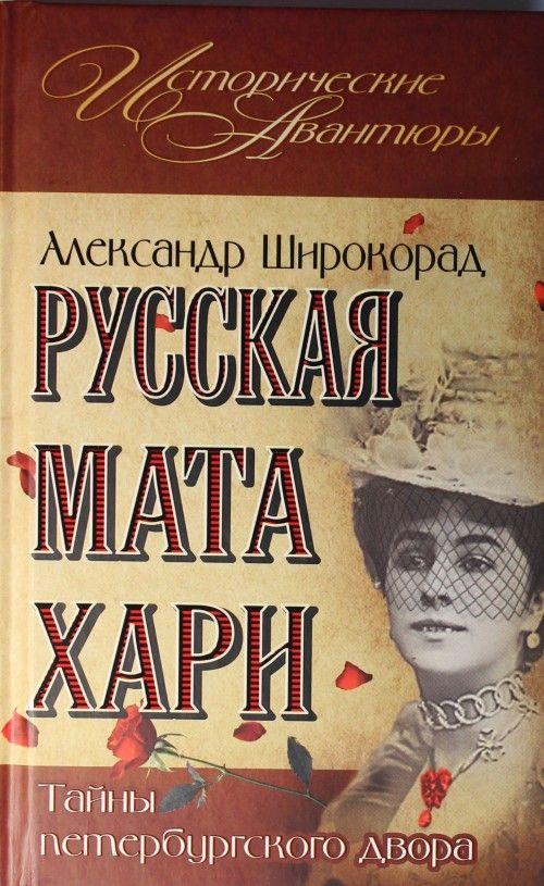 Русская Мата Хари. Тайны петербургского двора