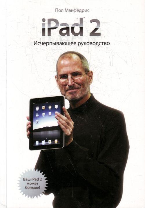 iPad 2. Ischerpyvajuschee rukovodstvo
