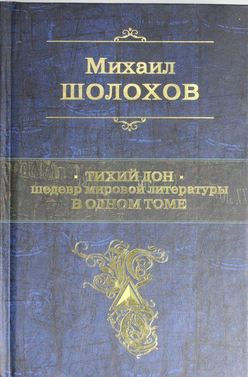 Tikhij Don. Shedevr mirovoj literatury v odnom tome
