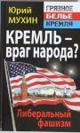 Kreml - vrag naroda? Liberalnyj fashizm