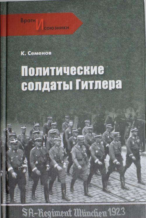 Politicheskie soldaty Gitlera