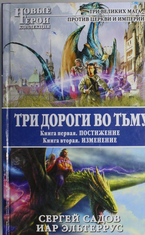Три дороги во Тьму. Книга 1. Постижение. Книга 2. Изменение