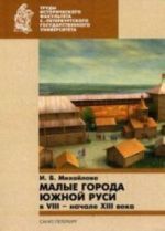 Малые города Южной Руси в VIII - начало XIII века