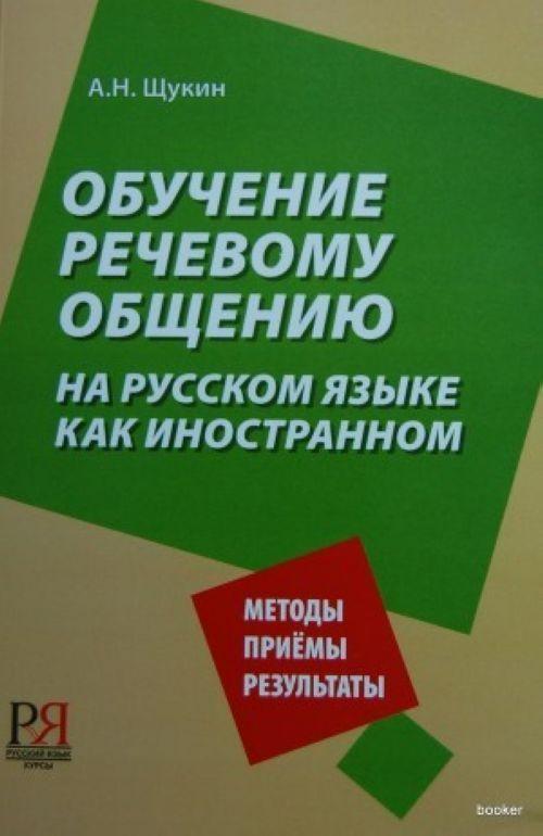 Obuchenie rechevomu obscheniju na russkom jazyke kak inostrannom