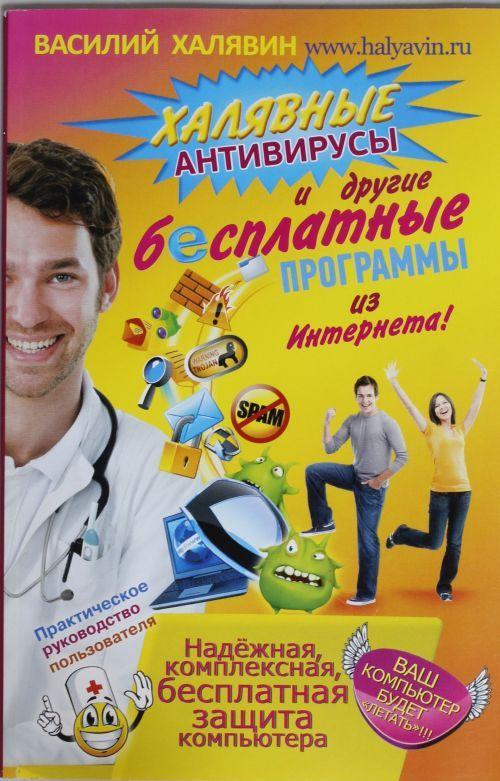Khaljavnye antivirusy i drugie besplatnye programmy iz Interneta!
