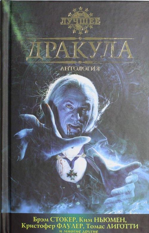 Drakula: Antologija