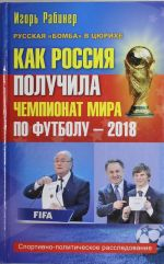Kak Rossija poluchila chempionat mira po futbolu - 2018?