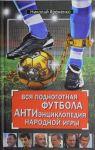 Vsja podnogotnaja futbola. ANTIentsiklopedija narodnoj igry