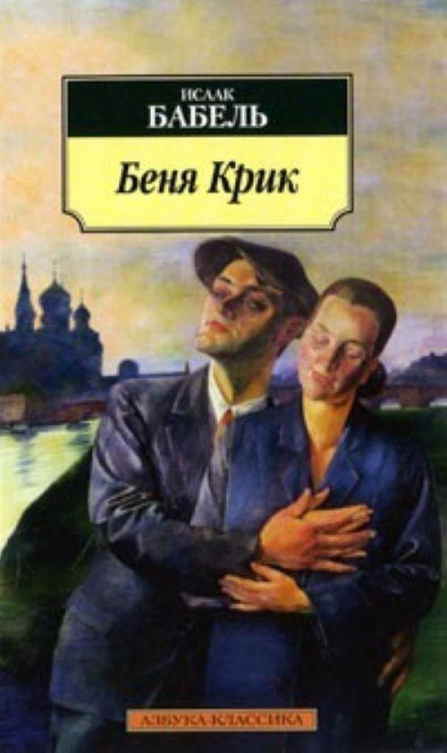 Беня Крик. Киносценарий