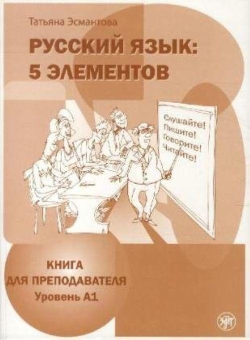 Русский язык. 5 элементов. Книга для преподавателя. Часть 1. Вкл. CD в формате PDF