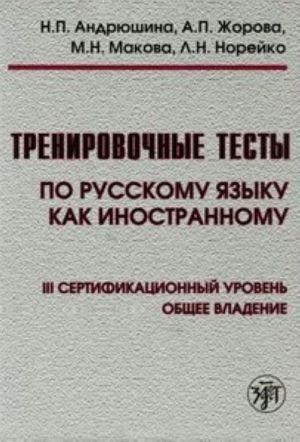 Trenirovochnye testy po russkomu jazyku kak inostrannomu. III sertifikatsionnyj uroven. Obschee vladenie. The set consists of book and DVD