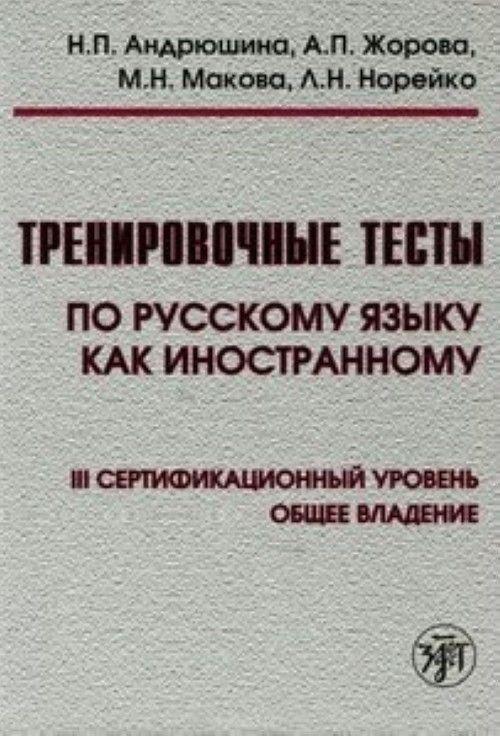 Trenirovochnye testy po russkomu jazyku kak inostrannomu. III sertifikatsionnyj uroven. Obschee vladenie. Kirja sisältää DVD:n