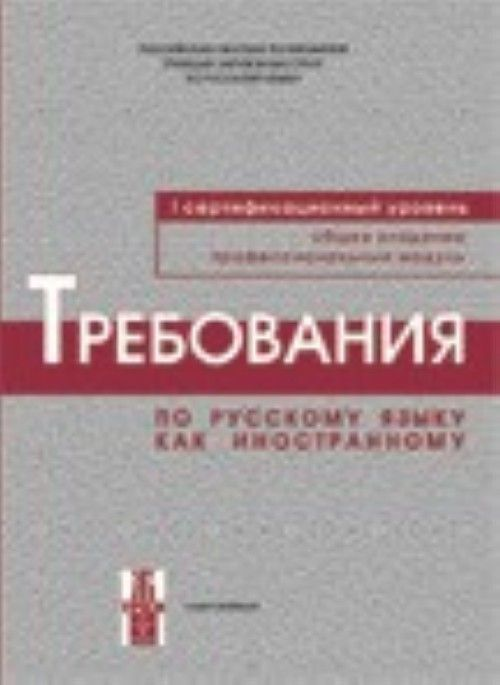 Trebovanija k Pervomu sertifikatsionnomu urovnju vladenija russkim jazykom kak inostrannym
