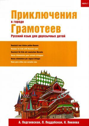 Prikljuchenija v gorode Gramoteev. Russian for kids with Russian roots