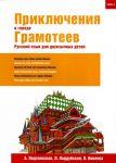 Приключения в городе Грамотеев. Русский язык для двуязычных детей