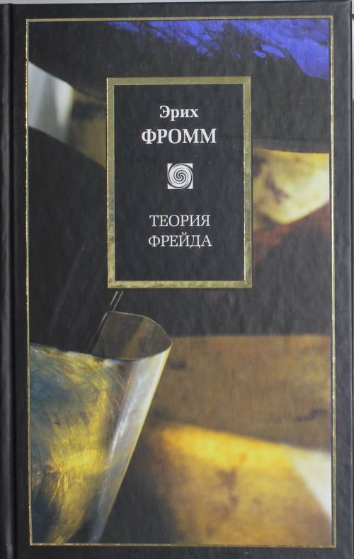 Теория Фрейда: Миссия Зигмунда Фрейда: Анализ его личности и влияния; Величие и ограниченность теории Фрейда