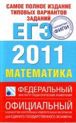 Samoe polnoe izdanie tipovykh variantov zadanij EGE. 2011. Matematika