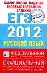 Samoe polnoe izdanie tipovykh variantov zadanij EGE. 2012. Russkij jazyk