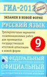 GIA-2012. Ekzamen v novoj forme. Russkij jazyk. 9 klass