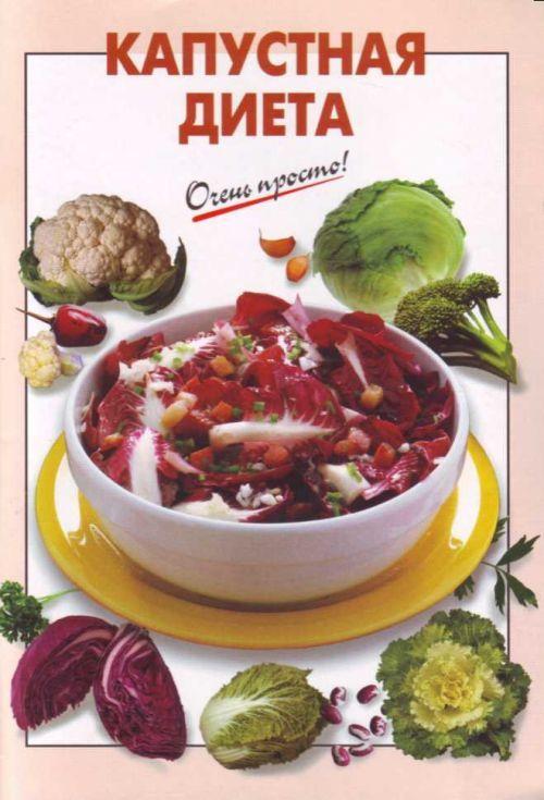Отвесы на капустной диете
