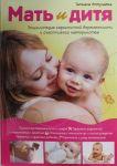 Mat i ditja. Entsiklopedija garmonichnoj beremennosti i schastlivogo materinstva